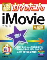 [表紙]今すぐ使えるかんたん iMovie [改訂2版]