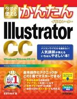 [表紙]今すぐ使えるかんたん Illustrator CC
