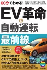 [表紙]60分でわかる! EV革命&自動運転 最前線