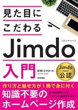 [表紙]見た目にこだわる Jimdo入門