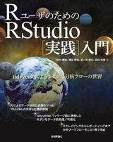[表紙]RユーザのためのRStudio[実践]入門 ―tidyverseによるモダンな分析フローの世界―