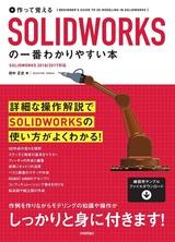 [表紙]作って覚える SOLIDWORKSの一番わかりやすい本