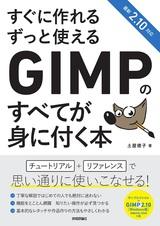 [表紙]すぐに作れる ずっと使える GIMPのすべてが身に付く本