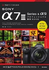 [表紙]作品づくりのためのSONY α7Ⅲ Serie