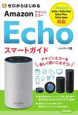 [表紙]ゼロからはじめる Amazon Echo スマートガイド