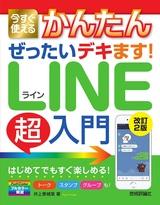 [表紙]今すぐ使えるかんたん ぜったいデキます! LINE超入門 [改訂2版]