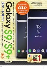 [表紙]ゼロからはじめる au Galaxy S9/S9+ SCV38/SCV39 スマートガイド