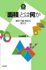 [表紙]「面積」とは何か ~幾何・代数・解析の捉え方~