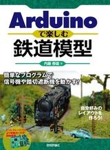 [表紙]Arduinoで楽しむ鉄道模型 ~簡単なプログラムで信号機や踏切遮断機を動かす!~