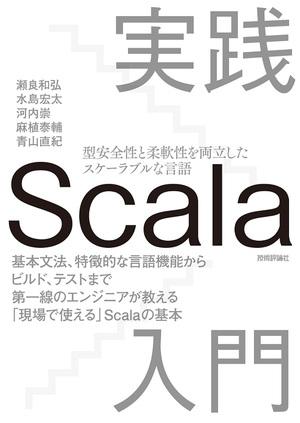 『実践Scala入門』カバー