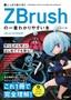 [表紙]しっかり身に付く ZBrush<wbr/>の一番わかりやすい本