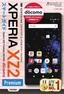 [表紙]ゼロからはじめる<br/>ドコモ Xperia XZ2 Premium SO-04K スマートガイド