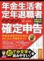[表紙]年金生活者・<wbr/>定年退職者のための確定申告 平成<wbr/>31<wbr/>年<wbr/>3<wbr/>月締切分