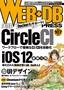 [表紙]WEB+DB PRESS Vol.107