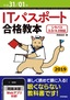 [表紙]平成<wbr/>31/<wbr/>01<wbr/>年 IT<wbr/>パスポート 合格教本