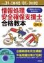 平成31年【春期】/01年【秋期】情報処理安全確保支援士合格教本