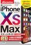 [表紙]ゼロからはじめる<br/>iPhone XS Max スマートガイド ドコモ完全対応版