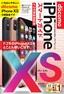 [表紙]ゼロからはじめる<br/>iPhone XS スマートガイド ドコモ完全対応版
