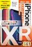 [表紙]ゼロからはじめる<br/>iPhone XR スマートガイド au<wbr/>完全対応版
