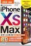 [表紙]ゼロからはじめる<br/>iPhone XS Max スマートガイド au<wbr/>完全対応版