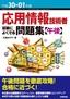 [表紙]平成<wbr/>30-01<wbr/>年度 応用情報技術者 試験によくでる問題集<wbr/>【午後】