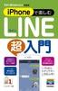[表紙]今すぐ使えるかんたんmini<br/>iPhone<wbr/>で楽しむ<wbr/>LINE<wbr/>超入門