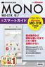 [表紙]ゼロからはじめる<br/>ドコモ MONO MO-01K スマートガイド