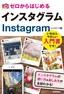 [表紙]ゼロからはじめる<br/>インスタグラム Instagram