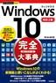 [表紙]今すぐ使えるかんたんPLUS+<br/>Windows 10 完全大事典 改訂<wbr/>2<wbr/>版