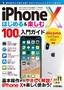[表紙]iPhone X はじめ