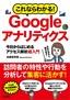 [表紙]これならわかる! Google<wbr/>アナリティクス 今日からはじめるアクセス解析 超入門