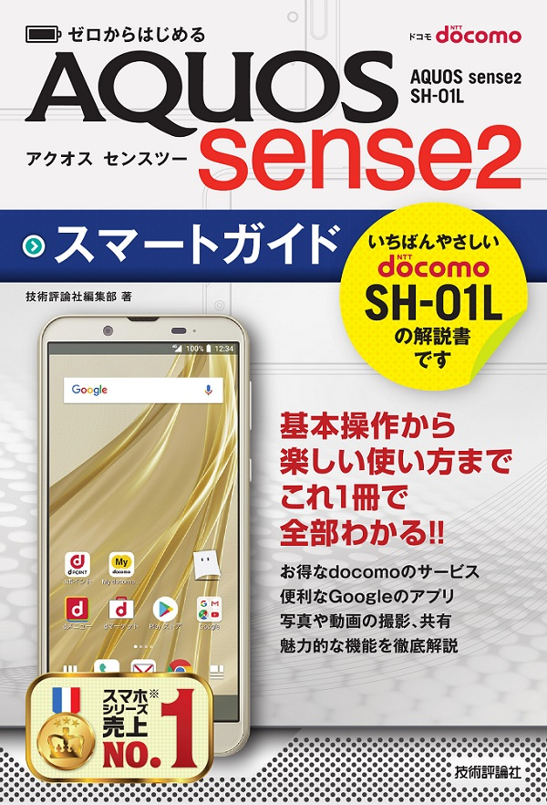 Sense2 ドコモ aquos