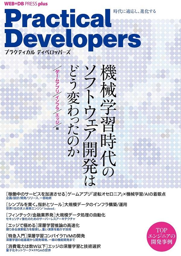 [表紙]Practical Developers ――機械学習時代のソフトウェア開発[ゲームアプリ/インフラ/エッジ編]