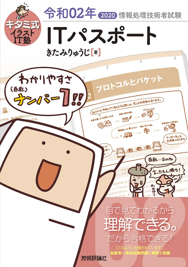 パスポート 模擬 試験 it