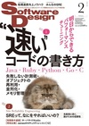 Software Design 2019年2月号