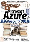 Software Design 2019年11月号