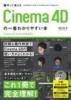 3DCGソフト「Cinema 4D」でキャラクターアニメーションに挑戦しよう!