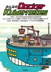 Docker/Kubernetesはなぜ生まれ,なぜ広まったのか?