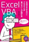 なぜExcel VBAで思い通りのプログラムが書けないのか