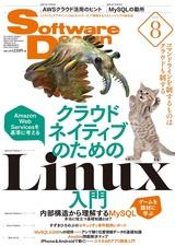 [表紙]Software Design 2019年8月号