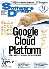 [表紙]Software Design 2019年9月号