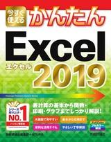 [表紙]今すぐ使えるかんたん Excel 2019