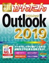 [表紙]今すぐ使えるかんたん Outlook 2019
