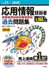 [表紙]平成31年【春期】応用情報技術者 パーフェクトラーニング過去問題集