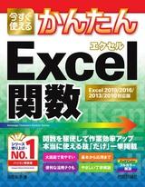 [表紙]今すぐ使えるかんたん Excel関数[Excel 2019/2016/2013/2010対応版]