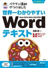 [表紙]世界一わかりやすい Wordテキスト Word 2019/2016/2013対応版