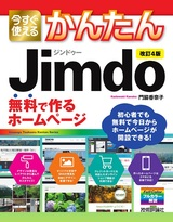 [表紙]今すぐ使えるかんたん Jimdo 無料で作るホームページ[改訂4版]