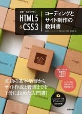 [表紙]世界一わかりやすい HTML5&CSS3 コーディングとサイト制作の教科書