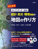 [表紙]【改訂新版】[オープンデータ+QGIS]統計・防災・環境情報がひと目でわかる地図の作り方