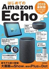 [表紙]はじめてのAmazon Echo 2019 最新版 Show/Spot/Plus/Dot対応